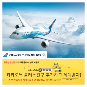 China Southern Airlines 의 썸네일 이미지
